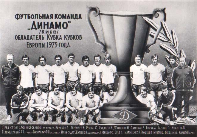 Dinamo Kyiv 1975 European Cup Winners' Cup